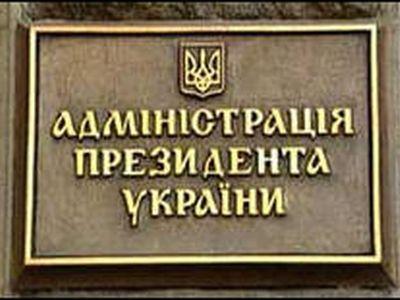 Аспекты.net.  Официальная страница Администрации президента Украины (АПУ) открыта в социальной сети Facebook...